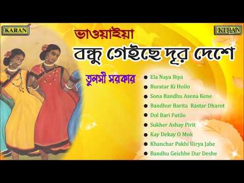 Bengali Bhawaiya Songs | Tulsi Sarkar | Bandhu Geichhe Dur Deshe | Bengali Folk Songs