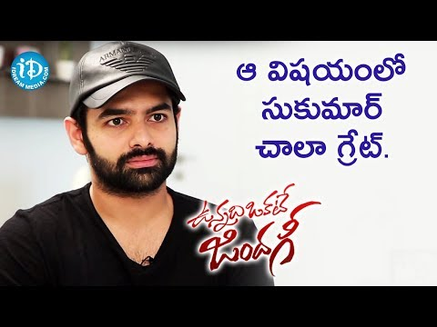 Sukumar Played A Safe Game - Ram || Talking Movies || #VunnadhiOkateZindagi