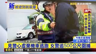 最新》見警心虛棄機車逃跑 女警追500公尺圍捕 thumbnail