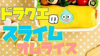 【キャラ弁】ゲーム「ドラゴンクエスト」スライムの水玉オムライス弁当【ドラクエ】