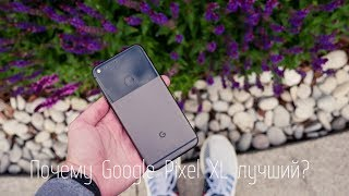 Почему Google Pixel XL лучший?