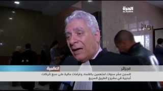 الجزائر: السجن عشر سنوات لمتهمين بالفساد وغرامات مالية