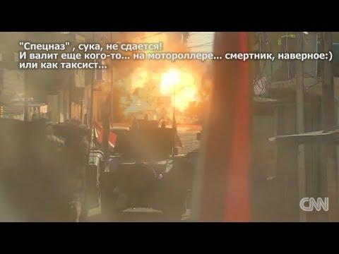 Как CNN c кретинами в Мосул ходила и огребала, с комментариями от Филатова