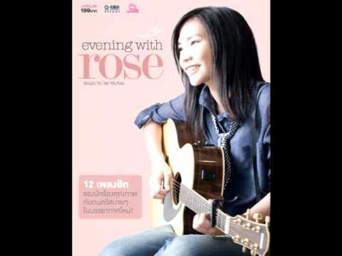 เกิดมาแค่รักกัน โรส ศิรินทิพย์ Acoustic[อัลบัม Evening With Rose]