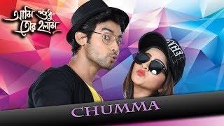 chumma-teaser-ami-sudhu-tor-holam-rano-joy-jhilik-nakash-aziz-nirupama-de-ayush
