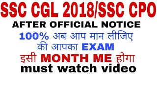 complete syllabusand stratergy for ssc cgl 2018 for teir 1