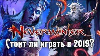 Neverwinter Online – Стоит ли играть в 2019?