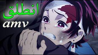 إيمي هيتاري - انطلق 🎵 اغنية عربية فصيحة ومؤثرة ( مع الكلمات ) | AMV | Go-Ahead | لا تفوتك