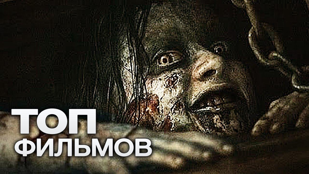 ТОП-5 САМЫХ ОЖИДАЕМЫХ ФИЛЬМОВ УЖАСОВ (2017)