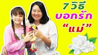 บรีแอนน่า | 7 วิธีบอกรักแม่ในวันแม่แห่งชาติ 2561 หนูอายควรทำยังไงดี? ละครสั้นวันแม่ของบรีแอนน่า