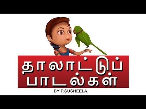 tamil thalattu for babies by p susheela