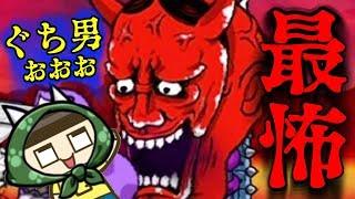 にゃんこ大戦争・最恐のボス!ぐち男、またも敗北!?