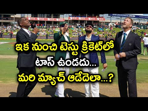 ICC Considering Scrapping Coin Toss In Test Cricket | Oneindia Telugu
