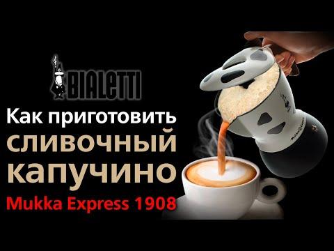 Как приготовить капучино с BIALETTI Mukka Express 1908
