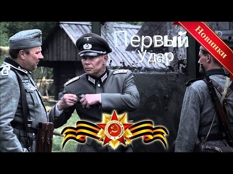 Худож.фильмы про ВОВ