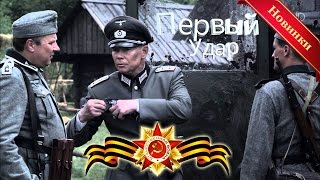 видео САМЫЙ ЛУЧШИЙ ФИЛЬМ ПРО ВЕЛИКУЮ ОТЕЧЕСТВЕННУЮ ВОЙНУ!!!