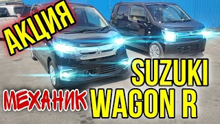 Suzuki Wagon R 2017.  Говорит Механик