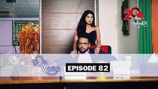 Neela Pabalu | Episode 82 | Sirasa TV 05th September 2018 [HD] Thumbnail