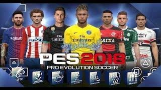تحميل لعبة بيس 18 || PES 2018 PSP للاندرويد باخر الانتقالات والاطقم الجديدة