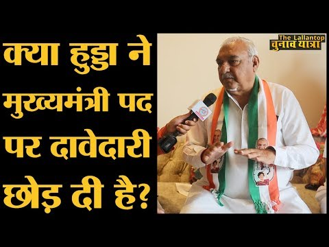 Rahul Gandhi, Modi, Randeep Surjewala, Jat Agitation Violence पर क्या बोले Bhupinder Singh Hooda