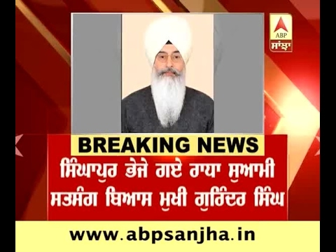 Breaking: Dera radha soami sect head Gurinder singh unwell, moved to Singapore