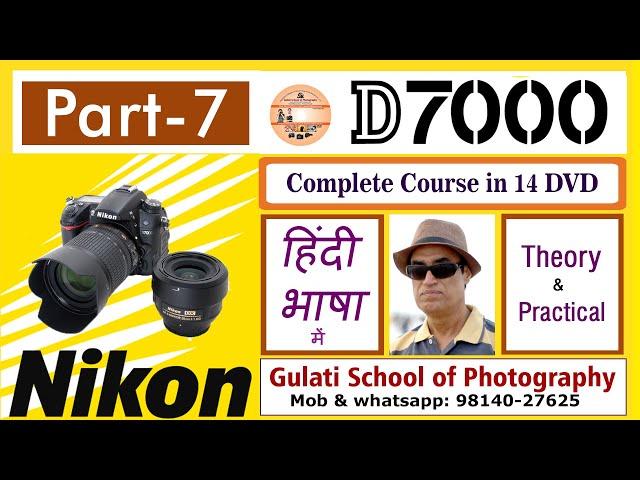 07 DVD | Group Photography with Nikon D7000 Camera | Low Light Photography | कोर्स हिंदी में
