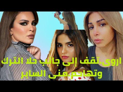 الفنانة اليمنية أروى تقف إلى جانب حلا الترك وتهاجم منى السابر