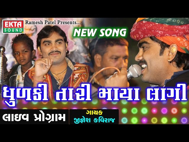 Jignesh Kaviraj New 2017 Song || Dhulki Tari Maya Lagi || Live Program || Gujarati Garba