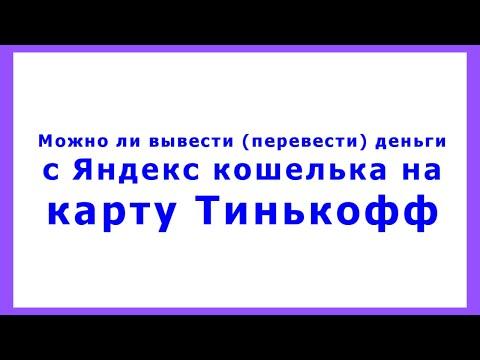 Можно ли вывести (перевести) деньги с Яндекс деньги кошелька на карту Тинькофф