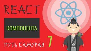 07. Уроки React JS (что такое Компонента)