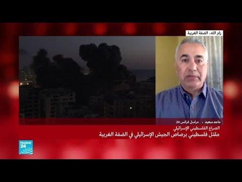 مظاهرات ومواجهات بين الفلسطينيين والقوات الإسرائيلية في عدد من مدن الضفة الغربية  - نشر قبل 2 ساعة