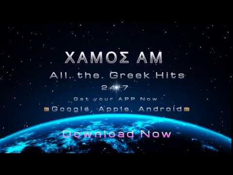 Xamosam Greek radio station
