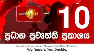 News 1st: Prime Time Sinhala News - 10 PM | (10-01-2021) රාත්රී 10.00 ප්රධාන ප්රවෘත්ති Thumbnail