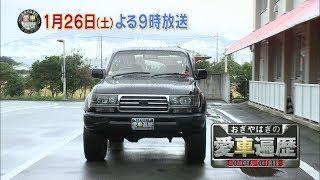 車をこよなく愛するおぎやはぎが、自動車評論家・竹岡圭とともにゲスト...
