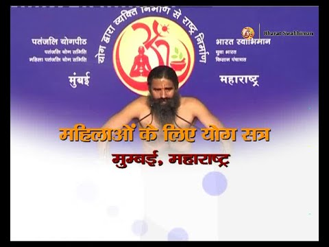 Yoga for Woman: Swami Ramdev | Mumbai, Maharashtra | 20 Jan 2016 (Part 1)
