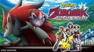 Pokemon the movie ZOROARK MAYAJAAL ka ustaad in Hindi adventure full watch