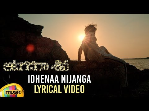 Idhenaa Nijanga Full Song Lyrical | Aatagadharaa Siva Movie Songs | Vasuki Vaibhav | Mango Music
