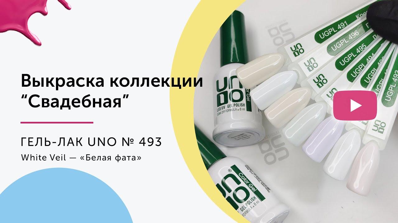 UNO, Гель–лак №493 White Veil — Белая фата (выкраска)