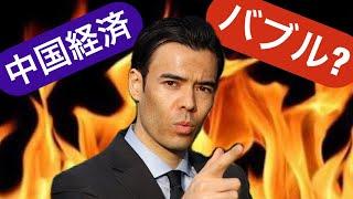 中国経済のバブル⁉   Dan Takahashi 高橋ダン
