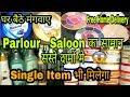 Parlour और Saloon का सामान रद्दी के भाव   Wholesale Parlour Products Market in Sadar Bazar,Delhi