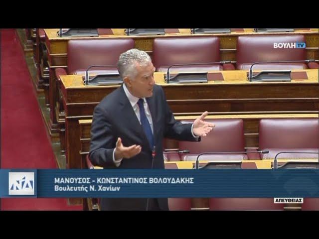 Βολουδάκης - Καραμανλής: Συζήτηση επίκαιρης ερώτησης για χρηματοδότηση του ΒΟΑΚ (16-10-2020)
