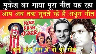 Mukesh Full Song Was Not In Raj Kapoor's Mera Naam Jokar II Here Is Full Song Jane Kahan Gaye Wo Din