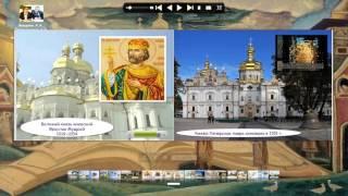 Русский язык. Древняя Русь. Восточные славяне