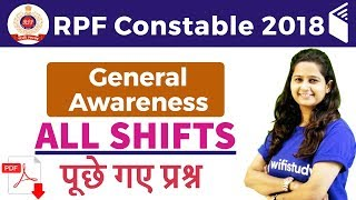 RPF Constable (20 Dec 2018, All Shifts) General Awareness | Exam Analysis & Asked Questions