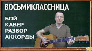 ВОСЬМИКЛАССНИЦА - ЦОЙ, кавер, разбор песни, как играть аккорды