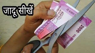 नोट काट के जोड़ने का जादू सीखें {Note Magic Trick in Hindi}