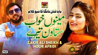 Menu Khab Satawin Tery (Official Video) | Zakir Ali Sheikh & Hoor Afredi | Tp Gold