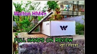 Walton primo HM4+ hands on review || BD Twist
