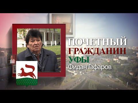 «Почетные граждане Уфы»: Фидан Гафаров