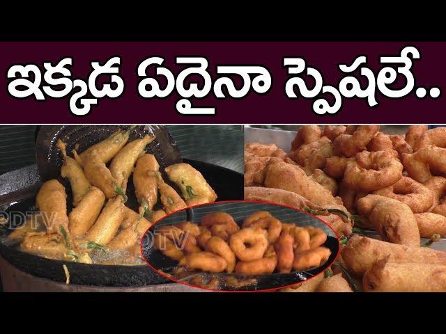Famous Street Food | In Hyderabad | Bajji ,Vadalu | బజ్జీలు ,వడలు అంటే ఇష్టం ఉన్నవారు వీడియో చుడండి